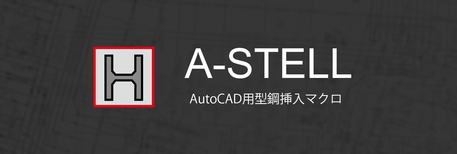 A-STEEL
