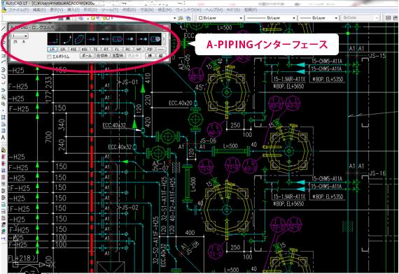 2D配管図作成支援ツールA-PIPING インターフェース