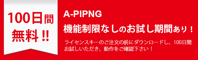 A-PIPING100日無料お試し