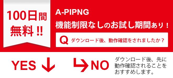 A-PIPINGダウンロード後動作確認済ですか